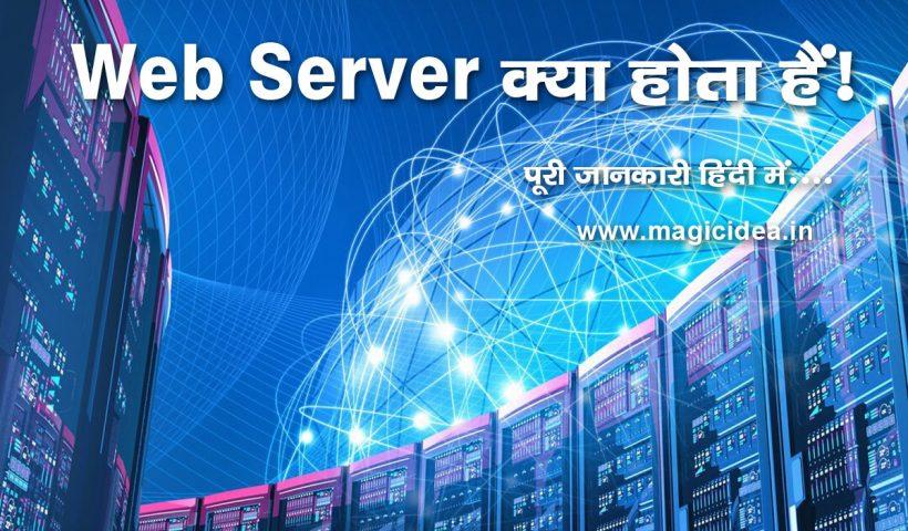 web server kya hota hai
