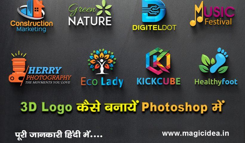 3d logo kaise banaye photoshop me