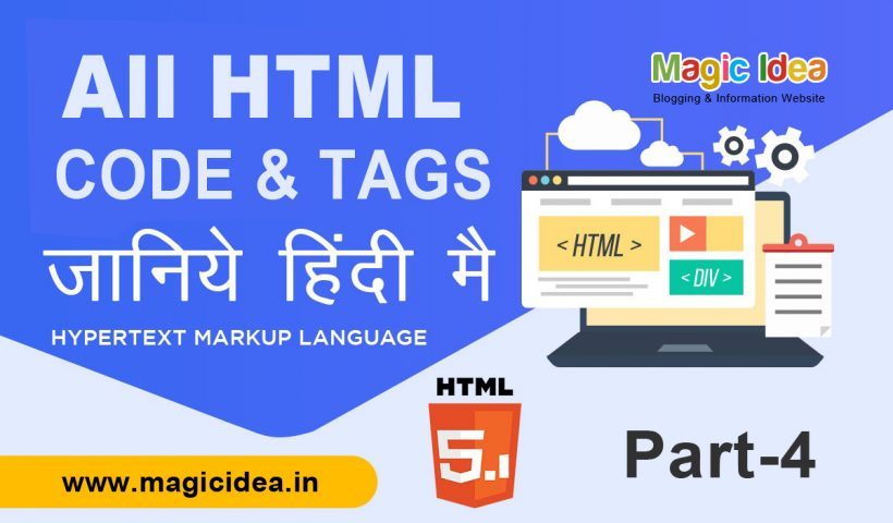 all html code and tags