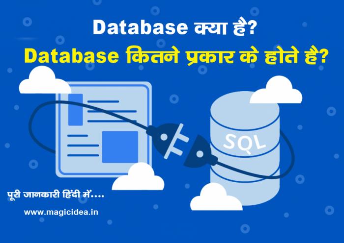 database kya hota hai
