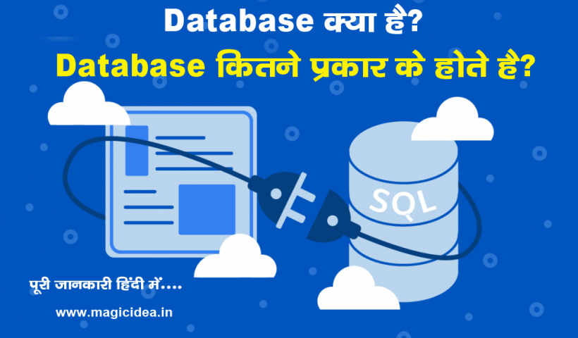 database kya hota hai