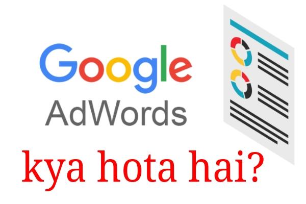 google adword kya hota hai
