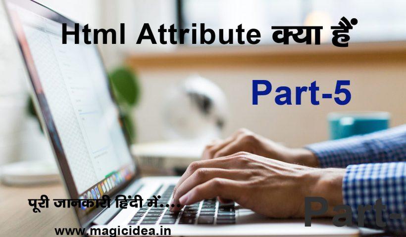 html attributes kya hai