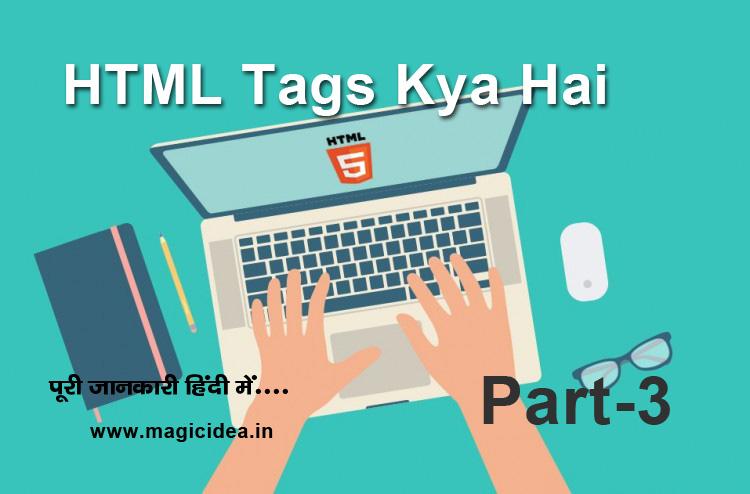 html tag kya hai