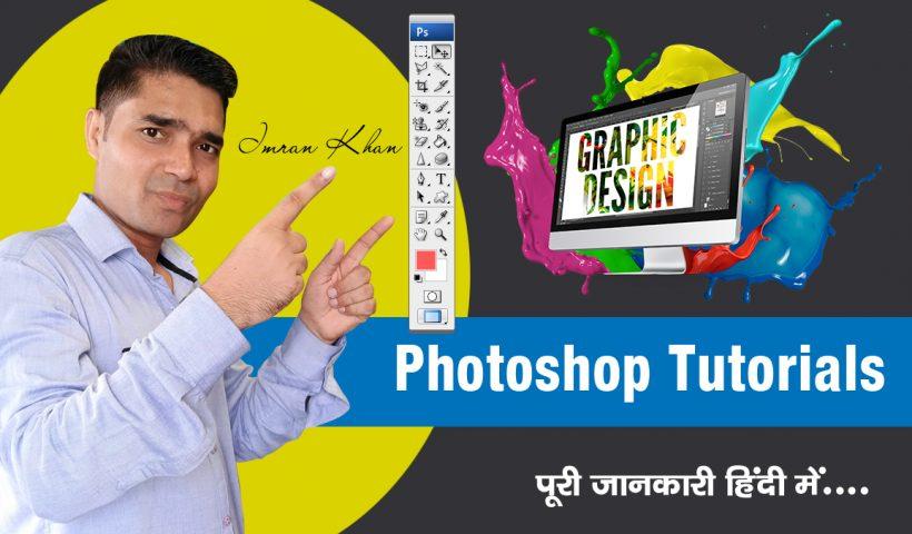 photoshop kya hai