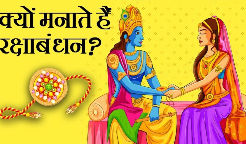 raksha bandhan in hindi