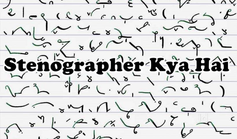 Stenographer Kaise Bane
