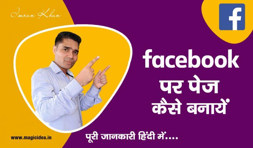 facebook page create kaise banaye