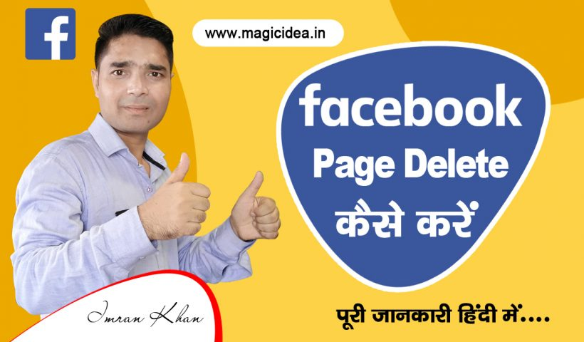 Facebook Page Delete Kaise Kare