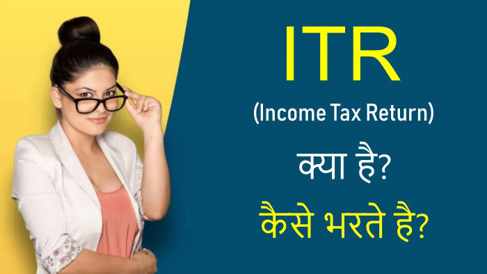 itr kaise bhare in hindi
