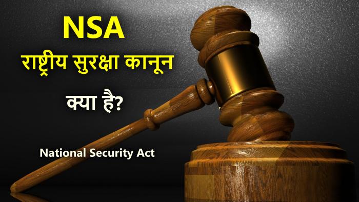 what is nsa-nsa kya hai