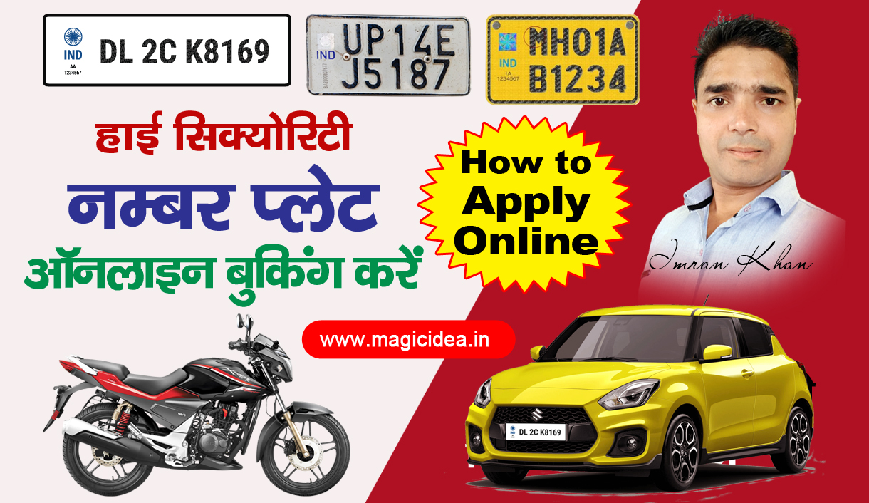 high security number plate kaise banwaye